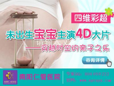 怀孕五个月宝宝彩超图 五个月宝宝三维彩超图 五个月男宝宝四维彩超图片